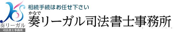 相続手続なら、東京都品川の奏リーガル司法書士事務所